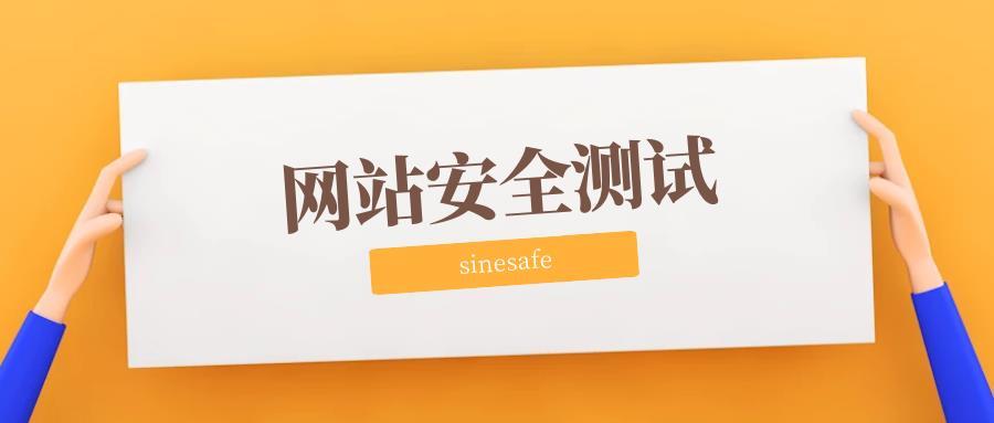 河南网站防入侵