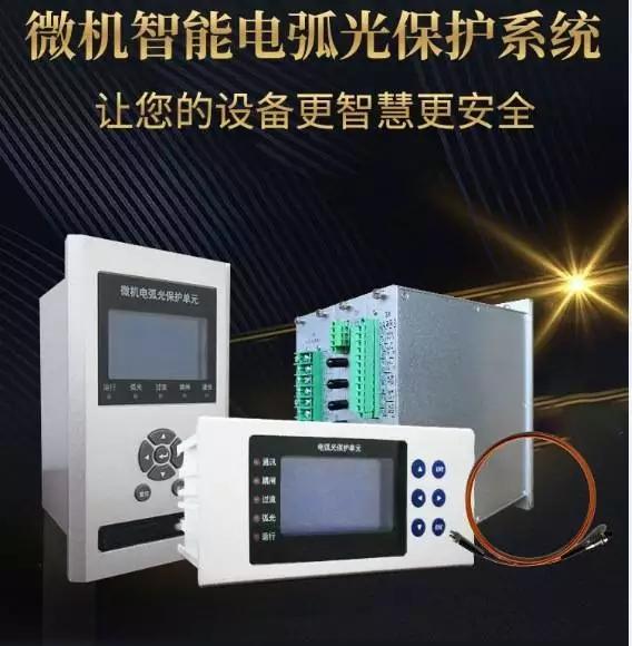 進口智能電弧光保護裝置探頭 弧光傳感器