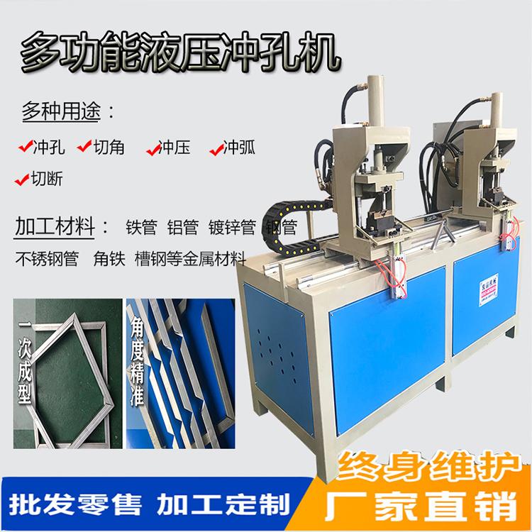 不銹鋼角鋼鐵管多功能高速液壓切角機一次成型**定位 多功能切角機 種類繁多