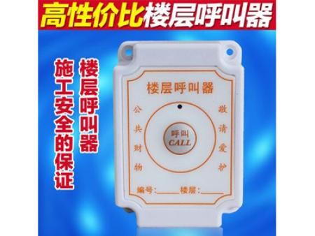北京电梯呼叫器