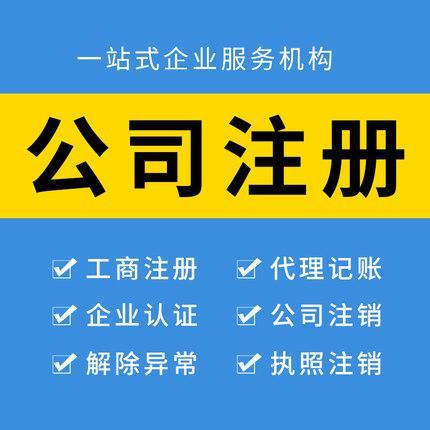 海南集团公司注册