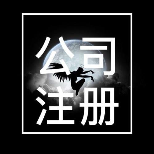 华南液压机动市场公司变更资料