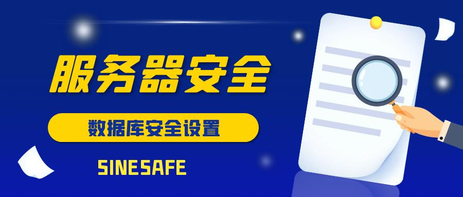 【網站安全防護】網站安全防護WAF有什么用