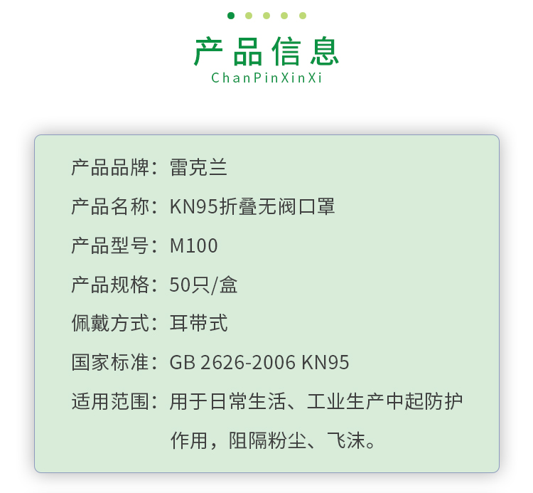 济南3M  9501V口罩等级