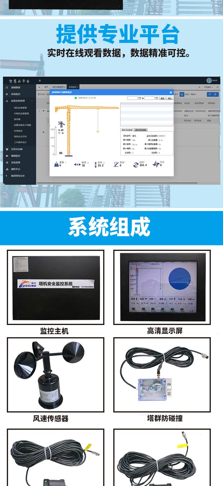 浙江塔机安全监测系统系统