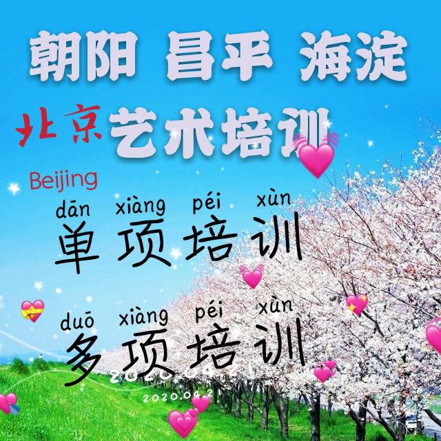 北京延庆区民办教育培训学校转让