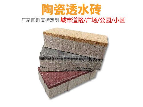 蘇州陶瓷透水磚電話|生產企業