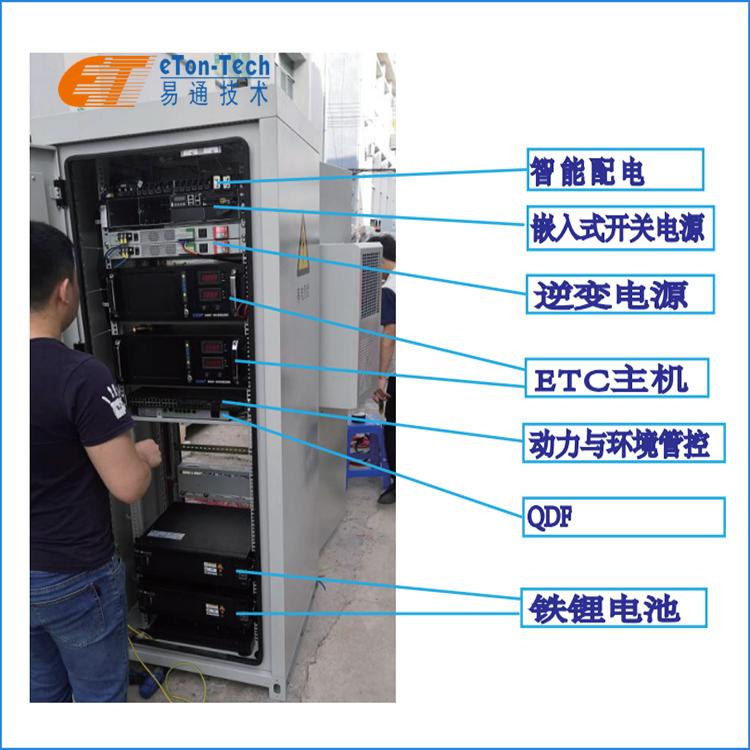 ETC高速公路一體化機柜解決方案特點
