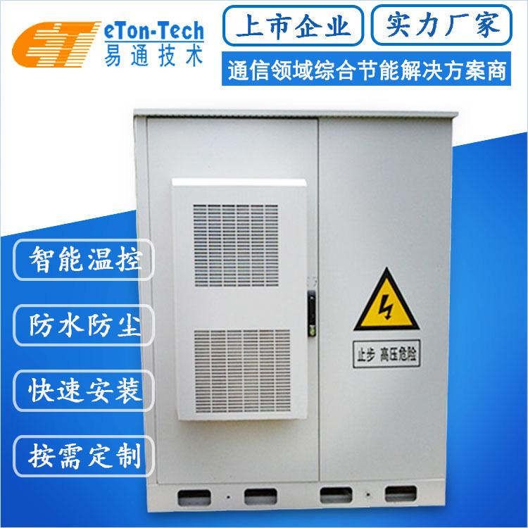 一體化機柜空調的工作原理