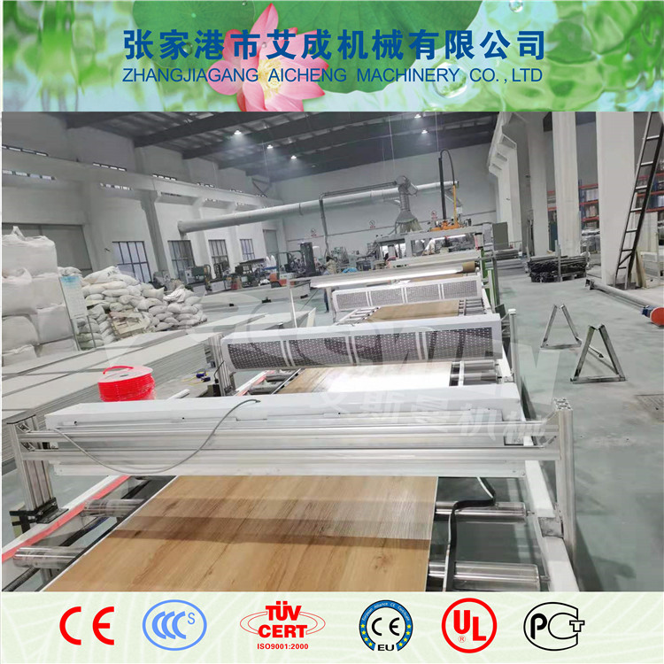 PVC复合地板设备生产线