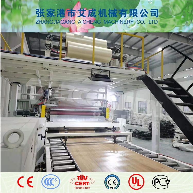 WPC木塑地板生产机器
