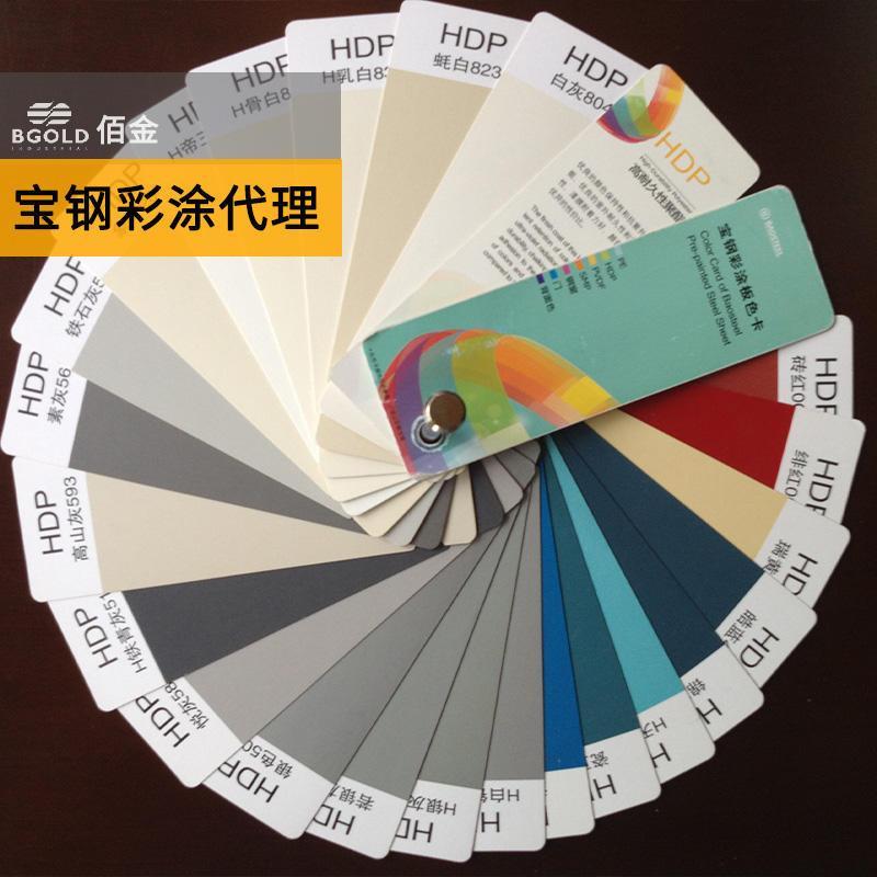 秦皇岛宝钢锌铝镁彩钢板规格