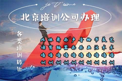 北京延庆区组织人员培训公司收购,转让舞蹈培训公司
