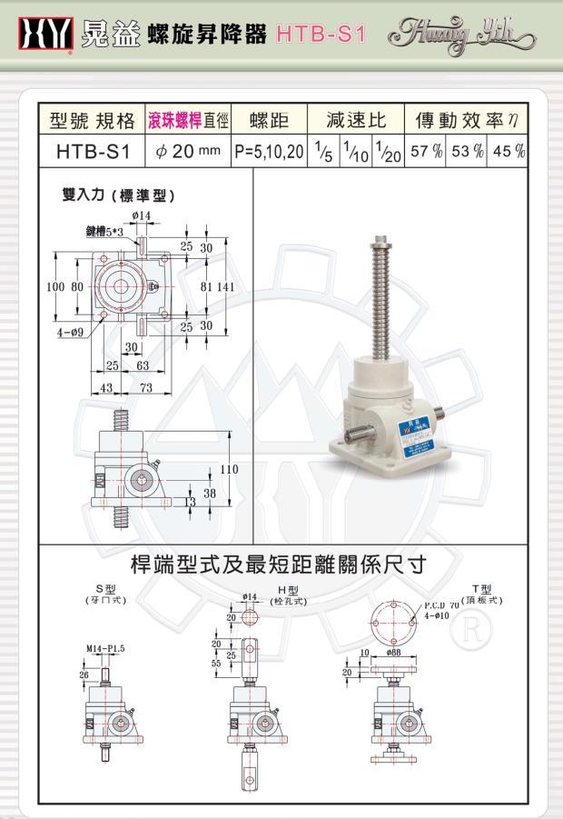 杭州晃益千斤顶图纸|台湾高精密晃益螺旋升降器
