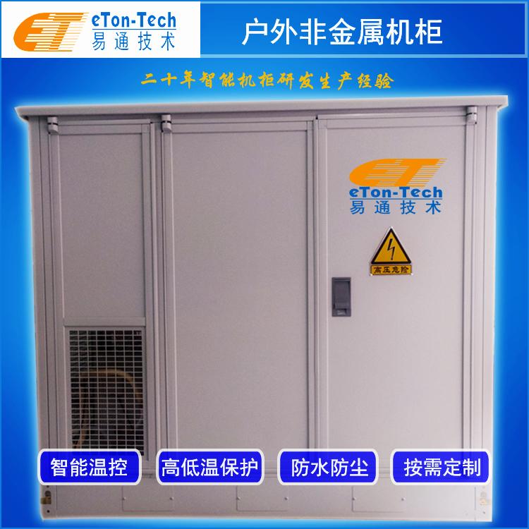 戶外非金屬機柜-通信機柜