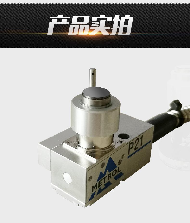 metrol对刀仪 P21 P11进口