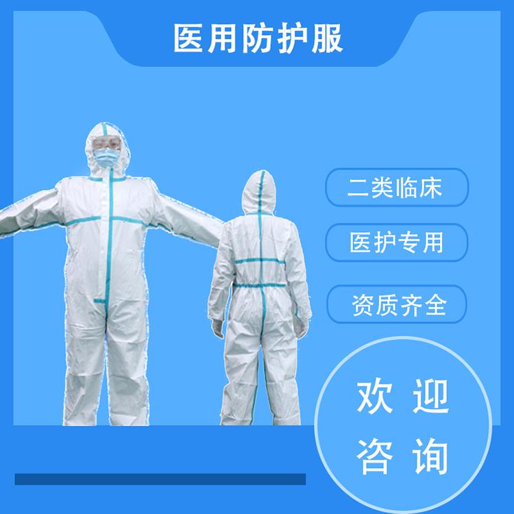 医用口罩防护服生产 医用隔离服