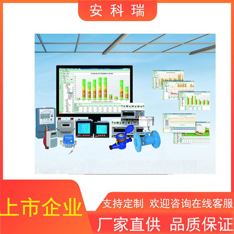 能耗管理系統采購 企業供配電系統節能監測方法 提供解決方案