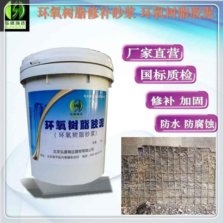環氧砂漿 混凝土防腐環氧樹脂砂漿廠家直營