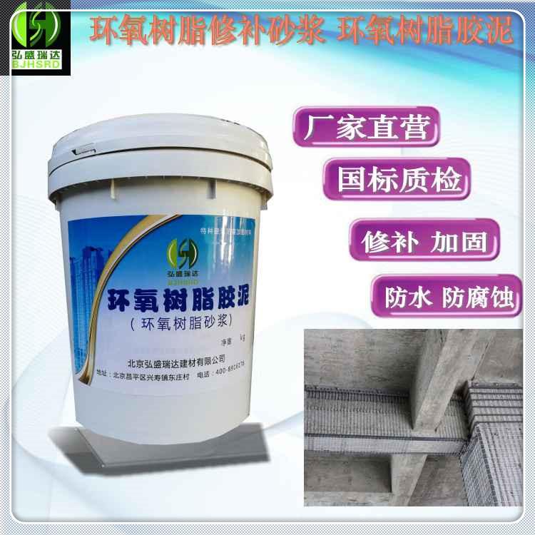 環氧膠泥 各類混凝土防腐加固環氧樹脂膠泥性能介紹