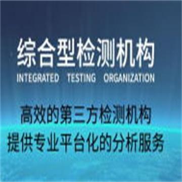 上海光纤电子产品检测中心电话咨询
