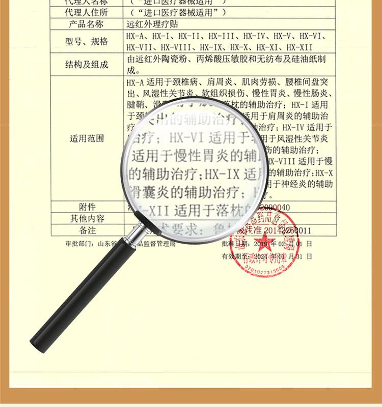 南昌远红外理疗贴生产厂家 生产基地 源头厂家