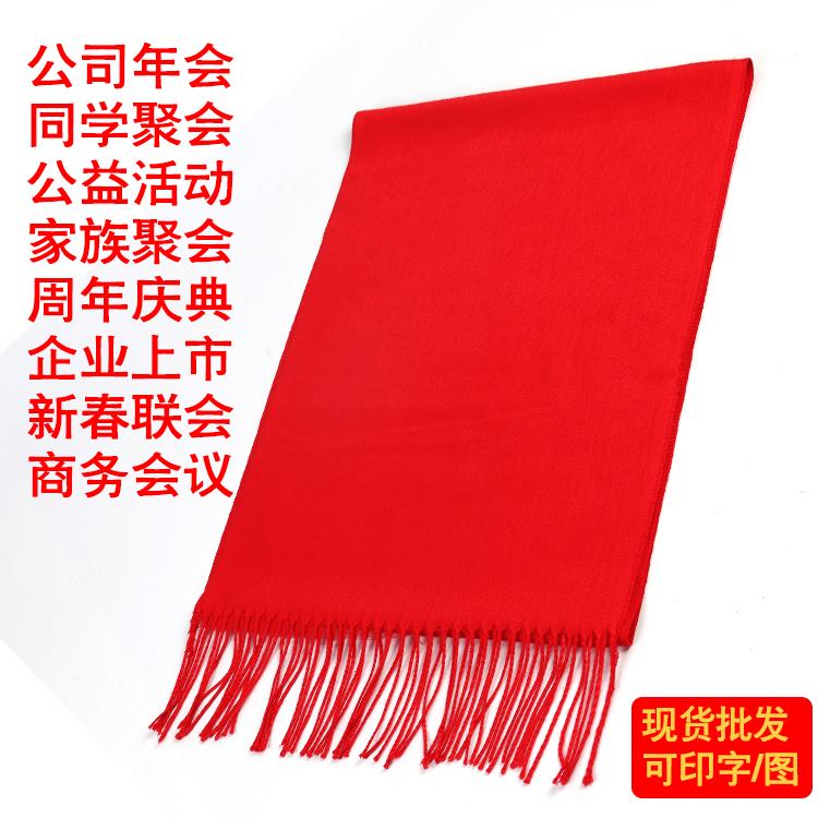 南京年會紅圍巾刺繡