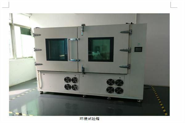 深圳三综合试验可靠性测试检测范围