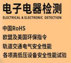 惠州电源线电子产品检测中心双资质