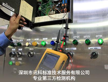 深圳光纤电子产品检测中心报告办理