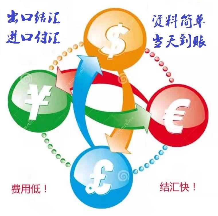 天津外匯外幣貨款