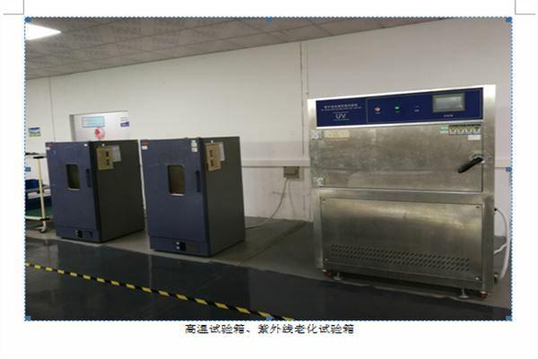 海南UV老化测试可靠性测试检测机构