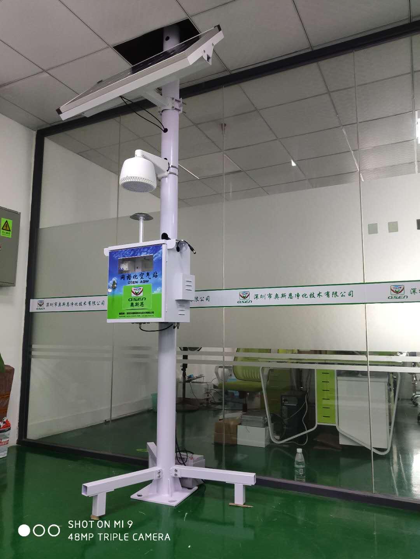 网格化微型空气站