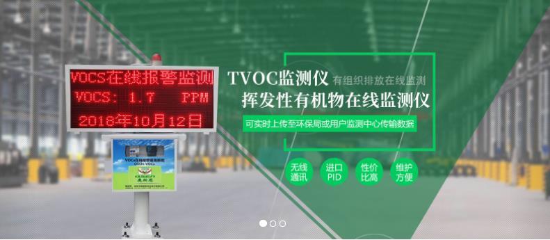 VOC在线预警系统