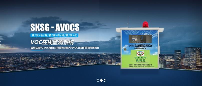 河南固定式VOCs在线标报警设备