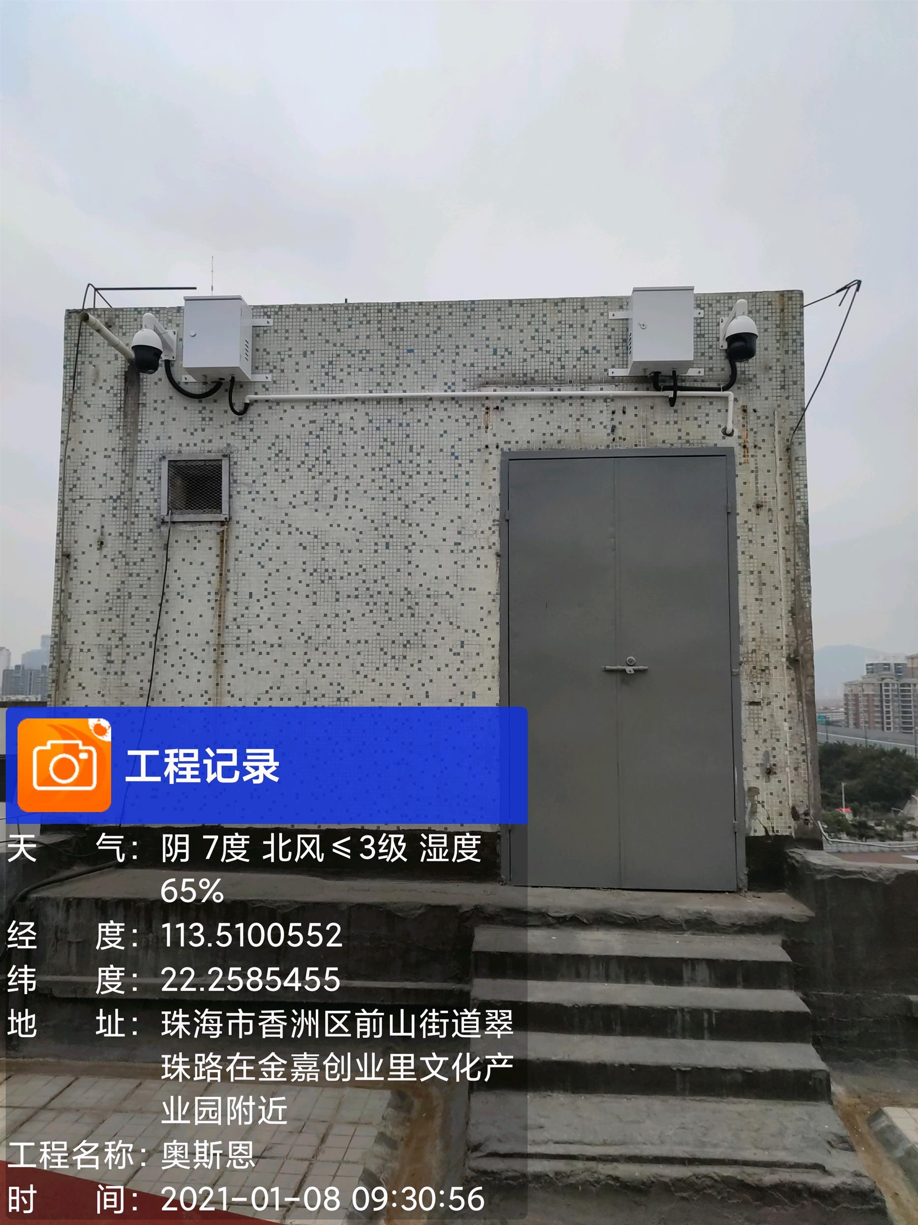 VOCs厂界监测系统