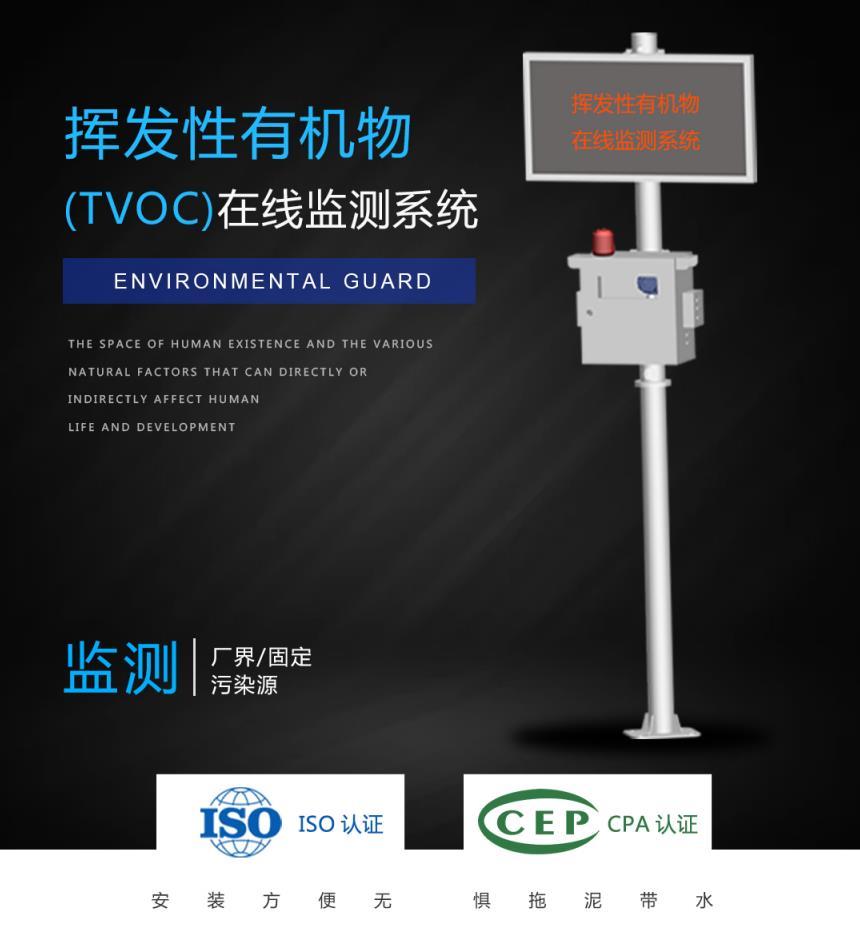 在线监测VOCs