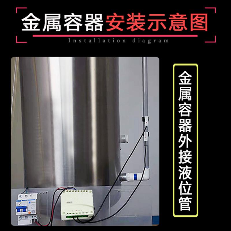 上下液位傳感器星科創 自動出水 防溢水