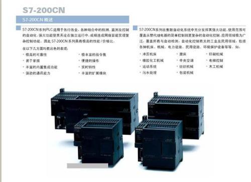 S7-200EM222CN模块