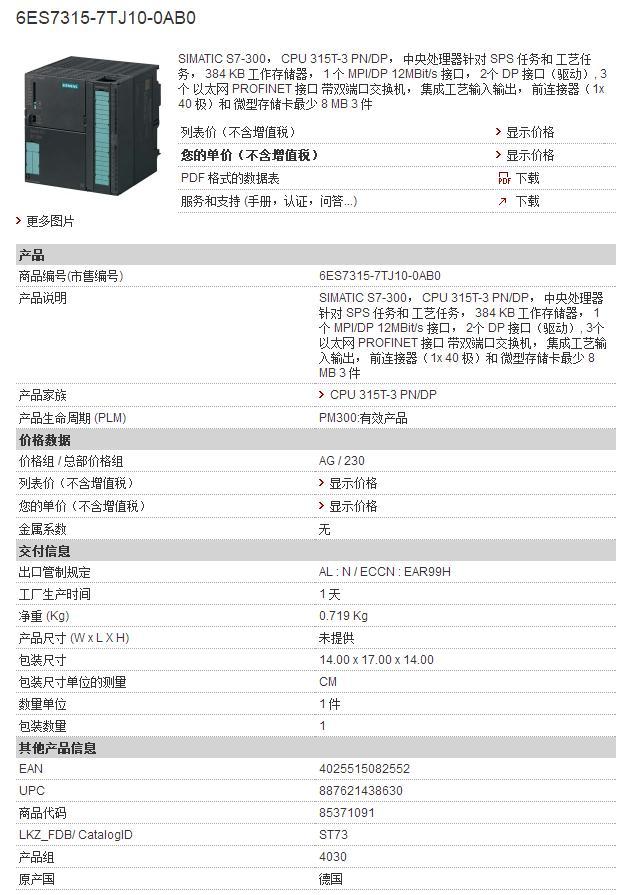 西门子S7-200模块6ES7223-1BM22-0XA8