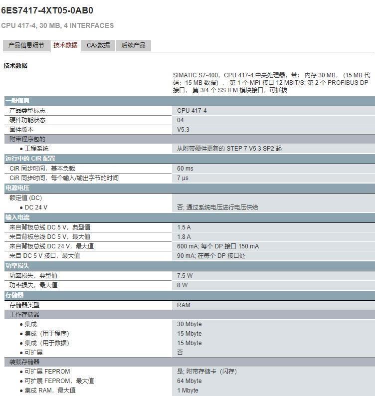 SIEMENS/西门子6ES7212-1BB23-0XB8