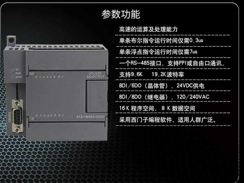 西门子CPU222CN中央处理单元