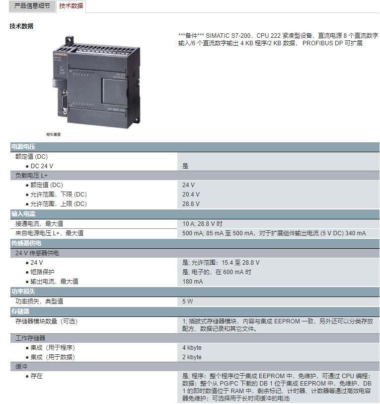 西门子S7-200CN模块6ES7214-1AD23-0XB8