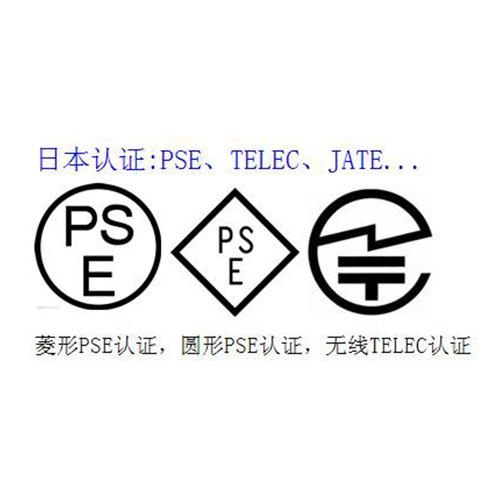 燃氣灶TELEC認證標準 詳情在線介紹