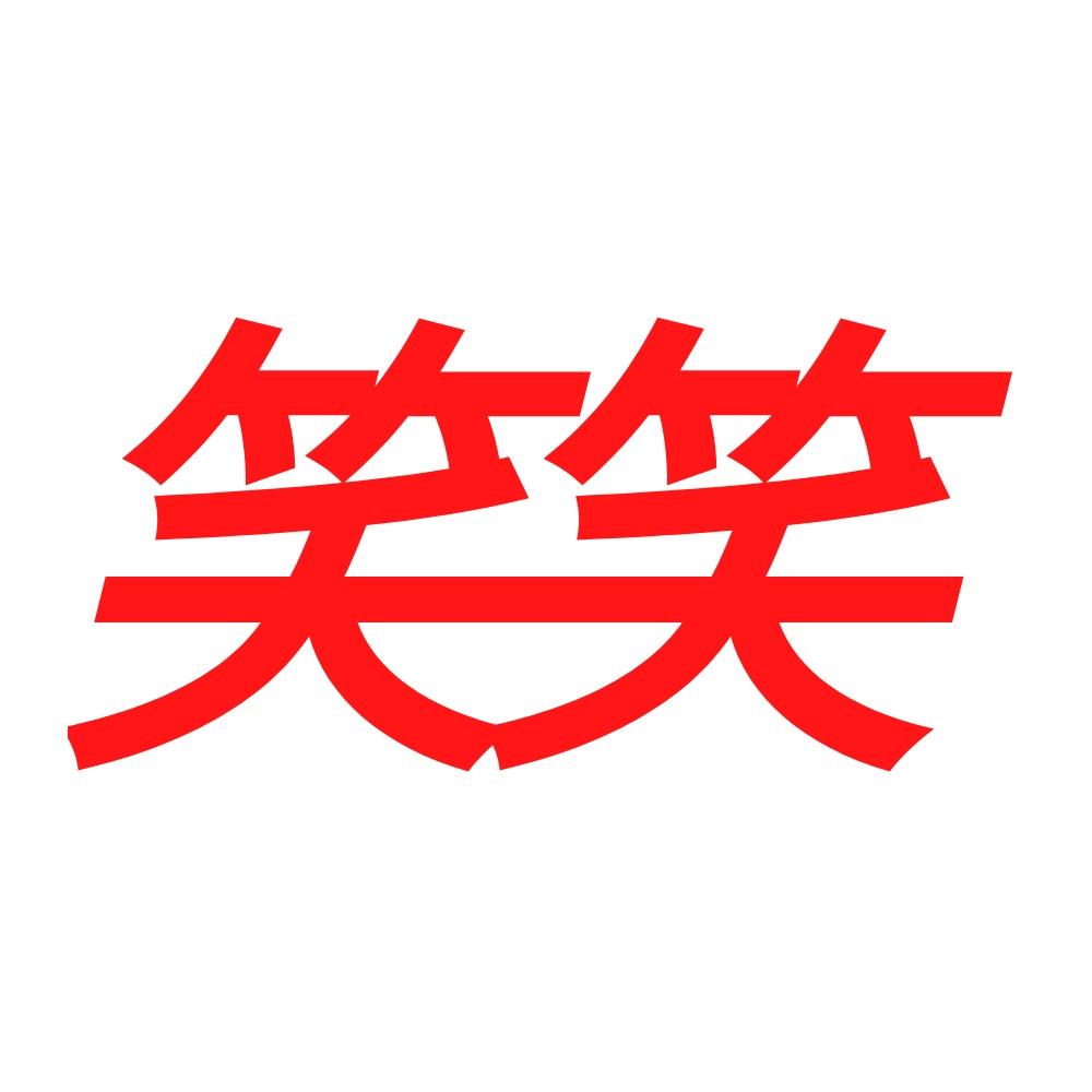 青海笑笑網絡科技有限公司