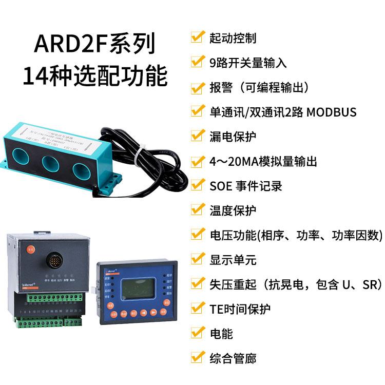 ARD2F電動機保護斷路器