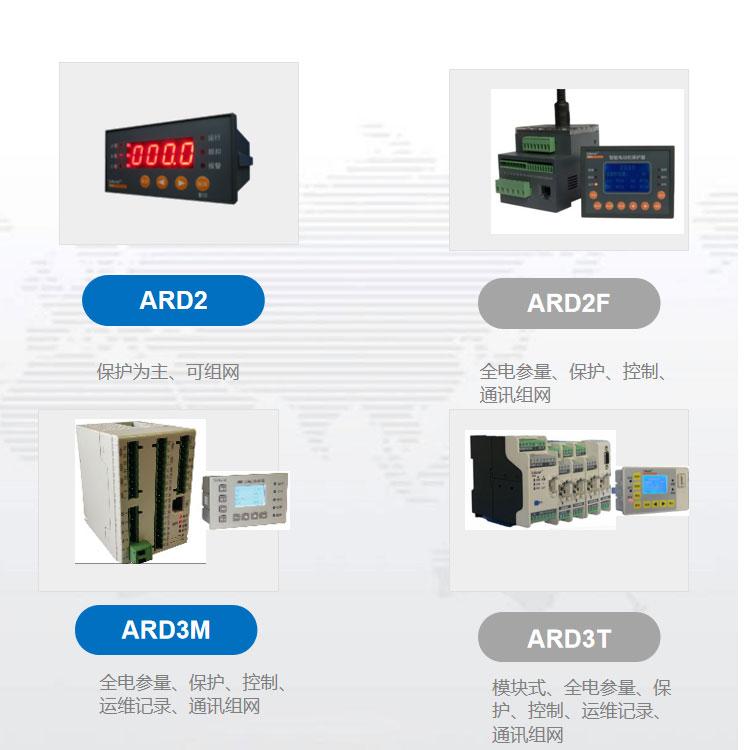 ARD3電動機過載保護器