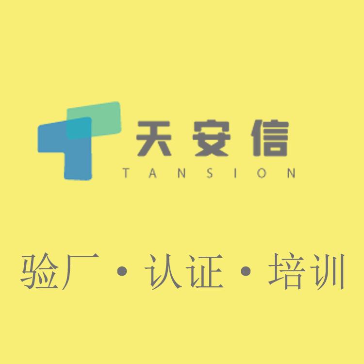 上海CVS验厂审核内容