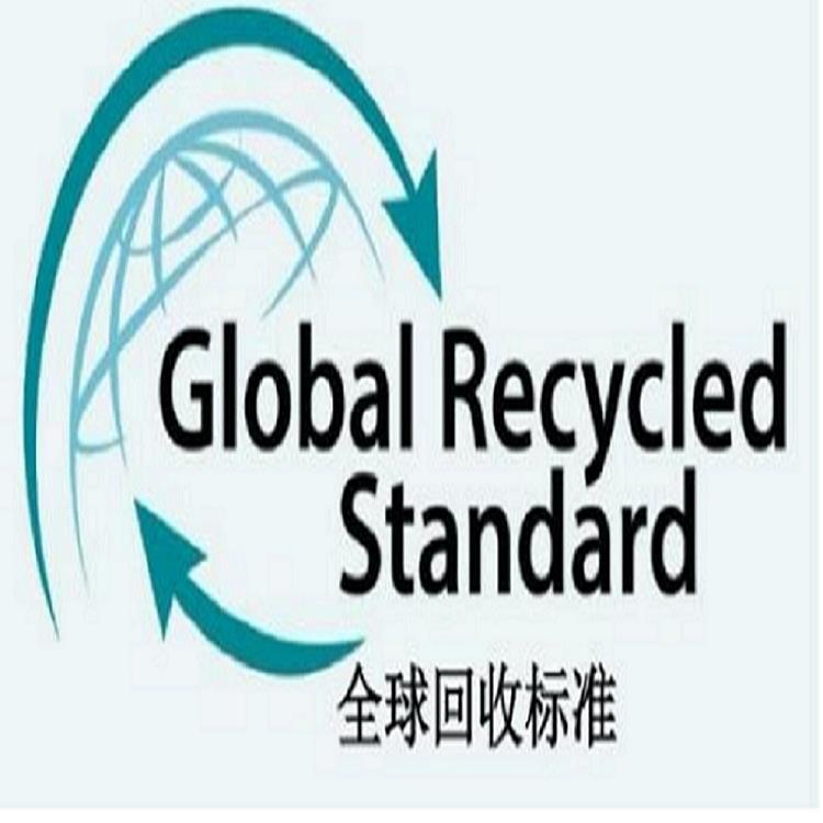 无锡GRS认证再生环保