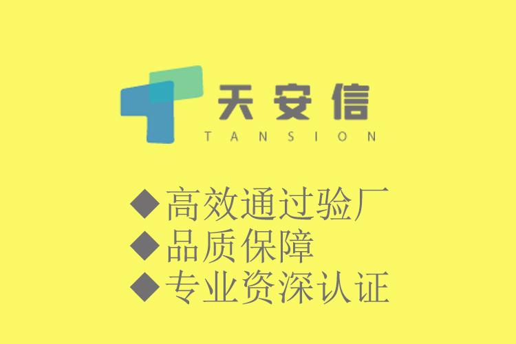中山GRS认证费用